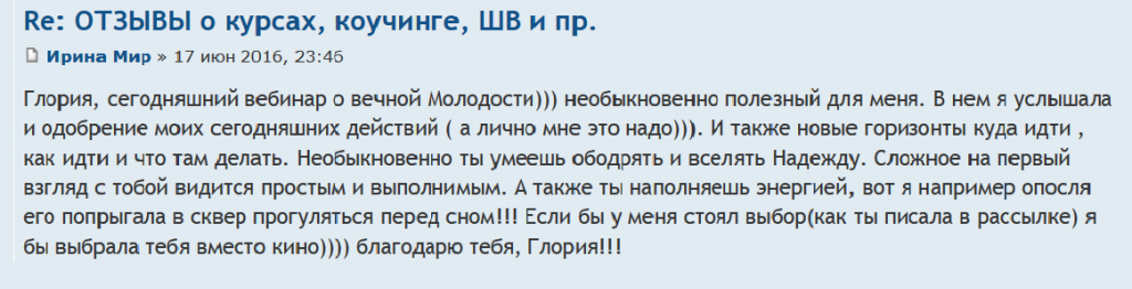 отзыв ИринаМир