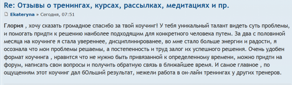 отзывЕкатерина1