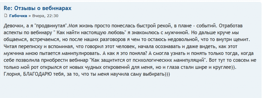 отзывГабочка1