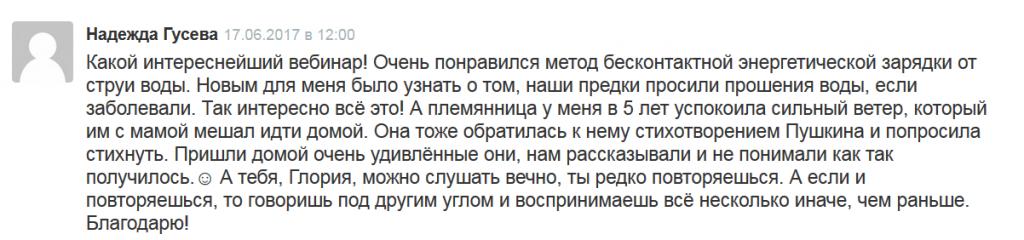 отзывНадя1